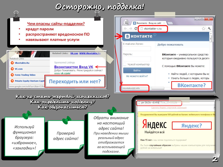 Как сделать на сайте пароль
